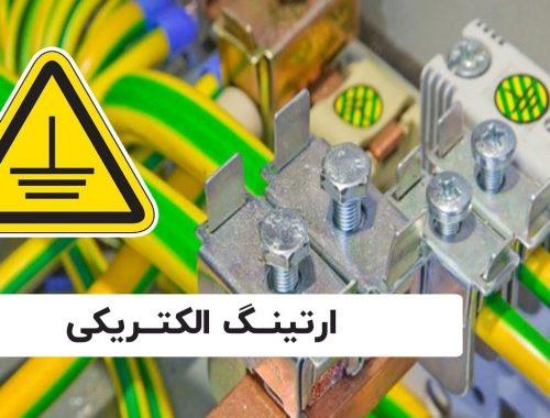 ارتینگ الکتریکی